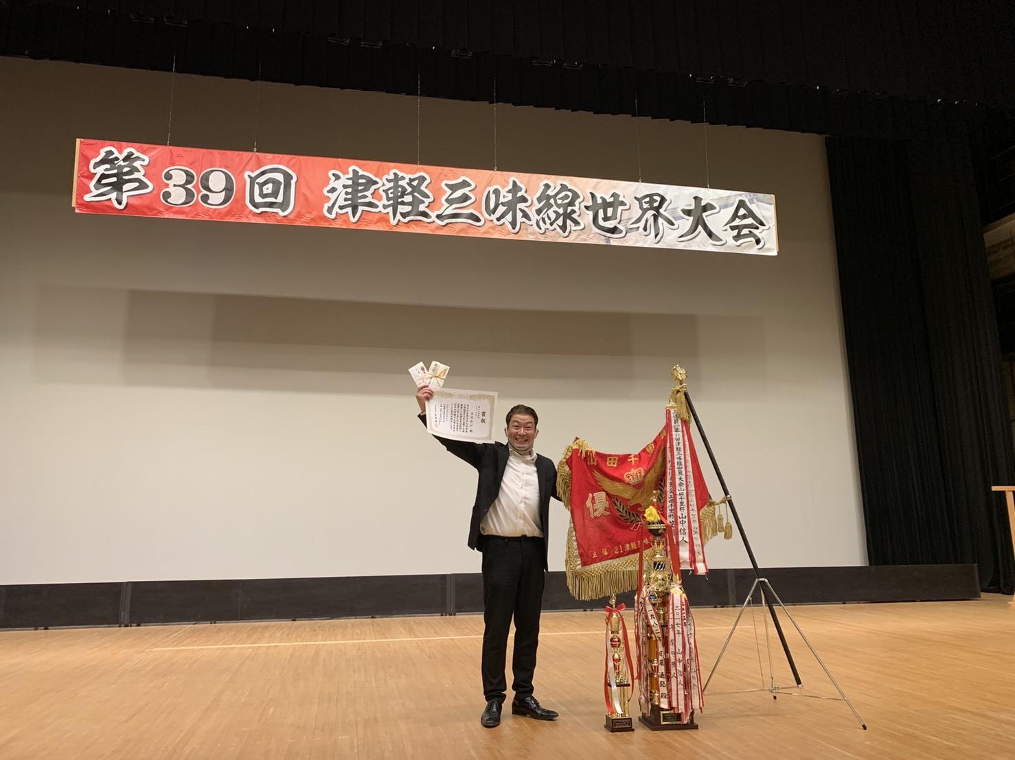 津軽三味線世界大会優勝‼️